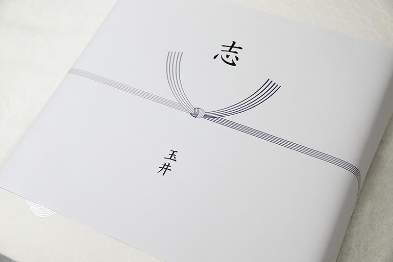 慶事用熨斗蝶結び