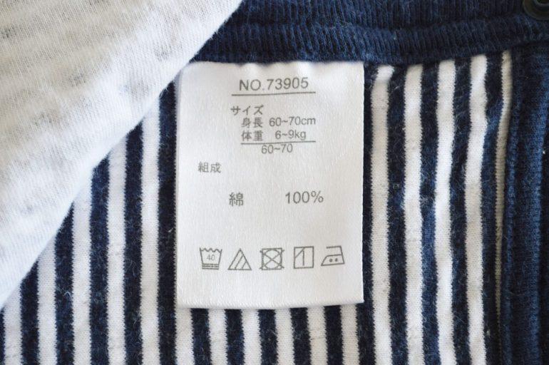 綿100%の洗濯表示