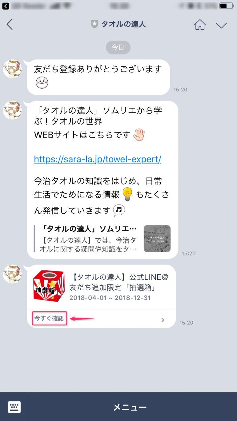 LINE@友だち追加メッセージ確認