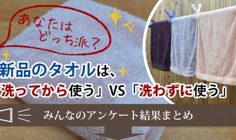新品タオル洗う?洗わない?