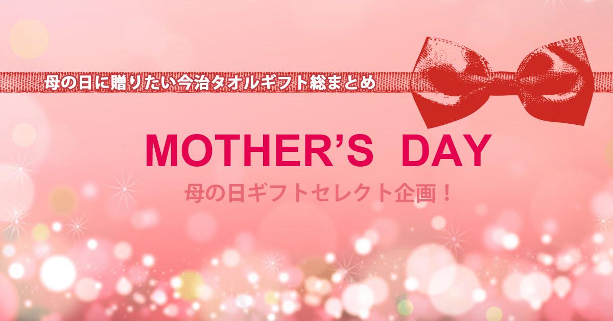 母の日ギフト2018