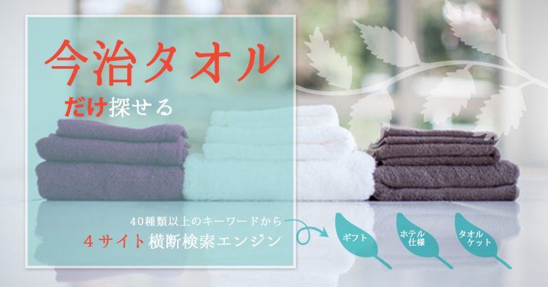 今治タオルの通販商品だけ検索できる